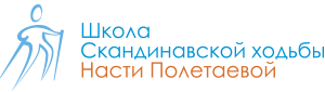 Логотип Профессиональной Школы Скандинавской ходьбы